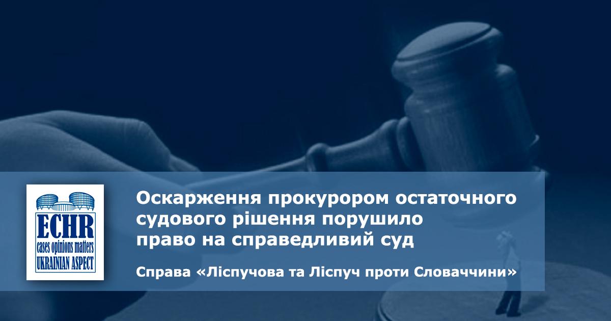 рішення ЄСПЛ у справі «Ліспучова та Ліспуч проти Словаччини»