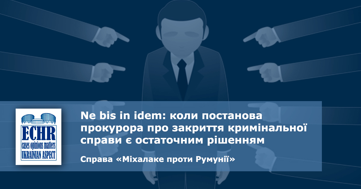 рішення ЄСПЛ у справі «Міхалаке проти Румунії»