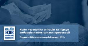 рішення ЄСПЛ у справі «Абіл проти Азербайджану, №2»