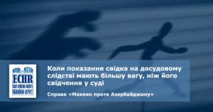рішення ЄСПЛ у справі «Макеян проти Азербайджану»