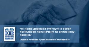 рішення ЄСПЛ у справі «Ромева проти Північної Македонії»