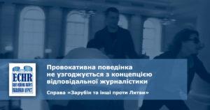 рішення ЄСПЛ у справі «Зарубін та інші проти Литви»