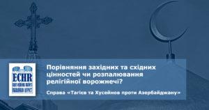 рішення ЄСПЛ у справі «Тагієв та Хусейнов проти Азербайджану»