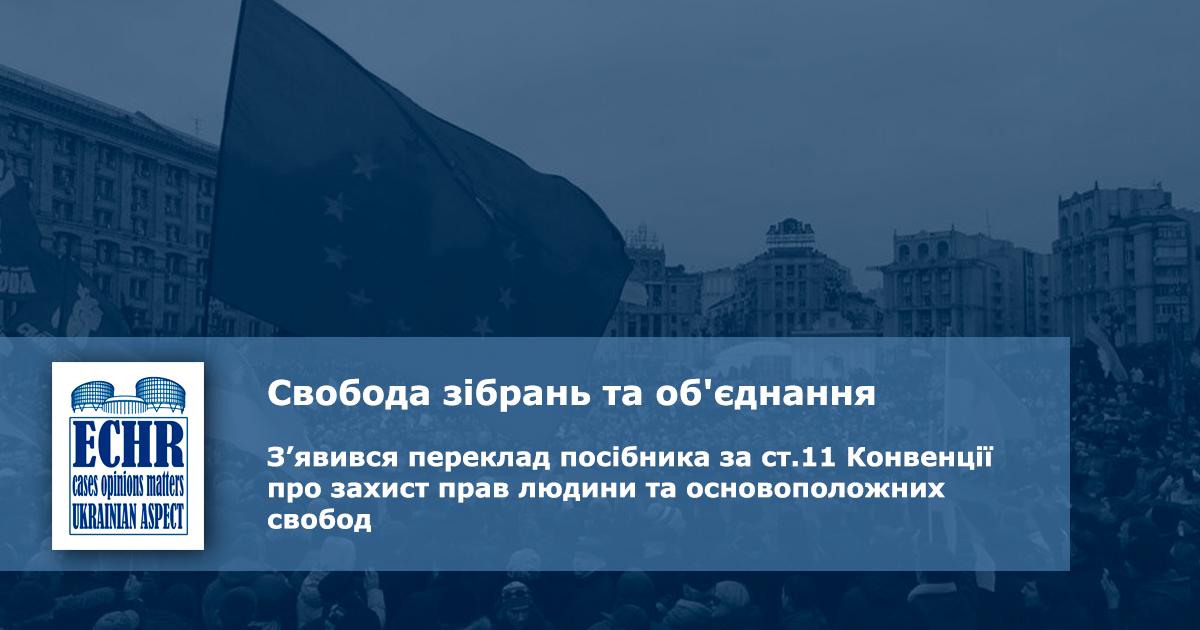 Свобода зібрань та об'єднання: з'явився переклад українською посібника за статтею 11 Конвенції