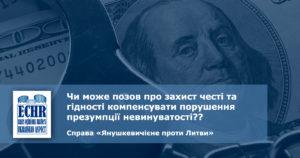 рішення ЄСПЛ у справі «Янушкевичієне проти Литви»