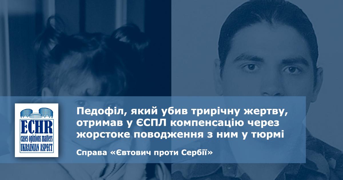 рішення ЄСПЛ у справі «Євтович проти Сербії»