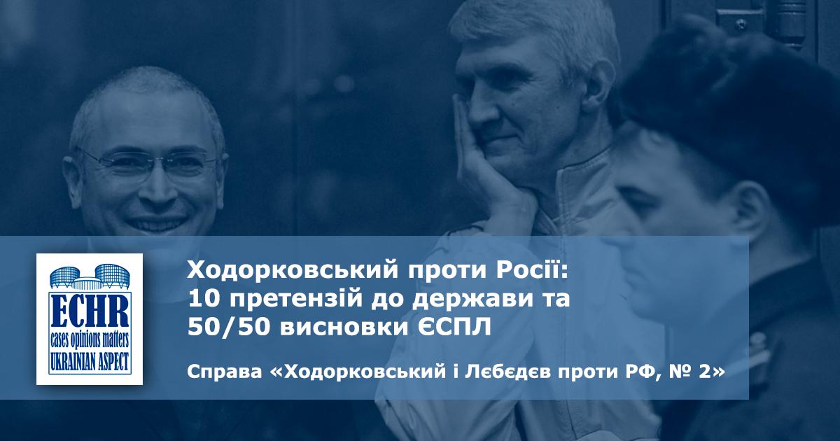 рішення ЄСПЛ у справі «Ходорковський і Лєбєдєв проти Росії, № 2»