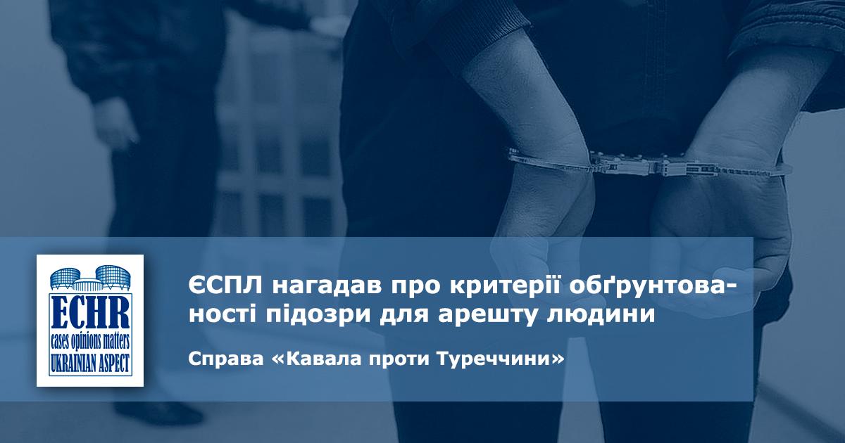 рішення ЄСПЛ у справі «Кавала проти Туреччини»