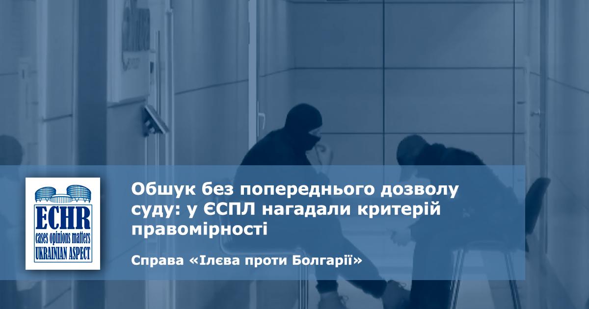 рішення ЄСПЛ у справі «Ілєва проти Болгарії»