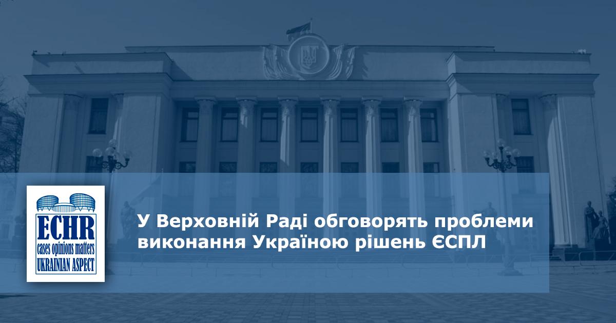 """Парламентські слухання """"Проблеми виконання Україною рішень ЄСПЛ"""""""