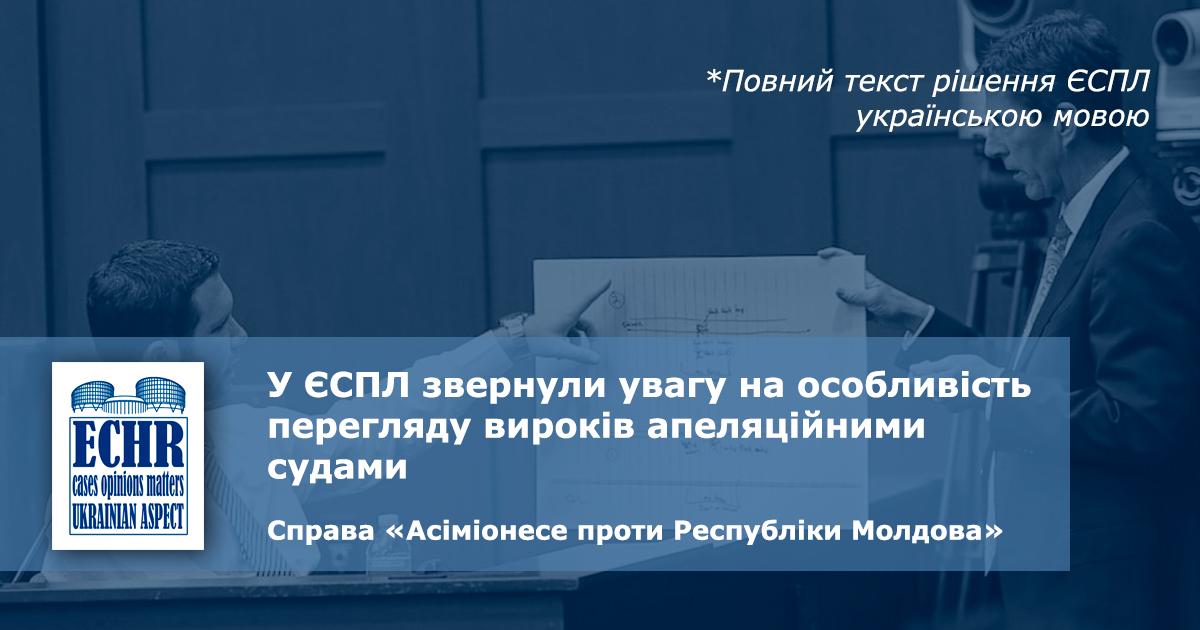 рішення ЄСПЛ у справі «Асіміонесе проти Республіки Молдова»