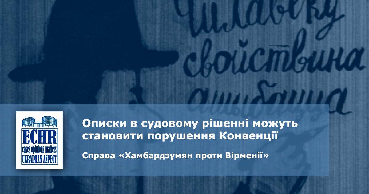 рішення ЄСПЛ у справі «Хамбардзумян проти Вірменії»