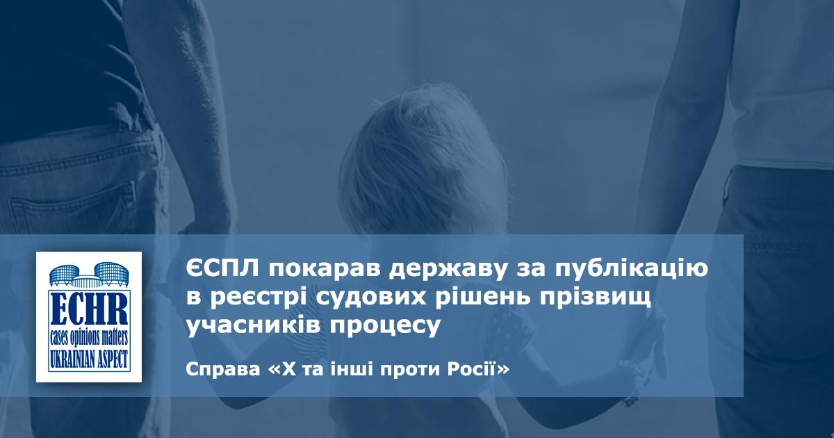 рішення ЄСПЛ у справі «X та інші проти Росії»