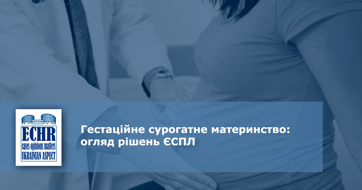 огляд рішень ЄСПЛ з проблем гестаційного сурогатного материнства