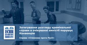 рішення ЄСПЛ у справі «Стяжкова проти Росії»
