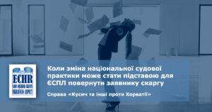 рішення ЄСПЛ у справі «Кусич та інші проти Хорватії»