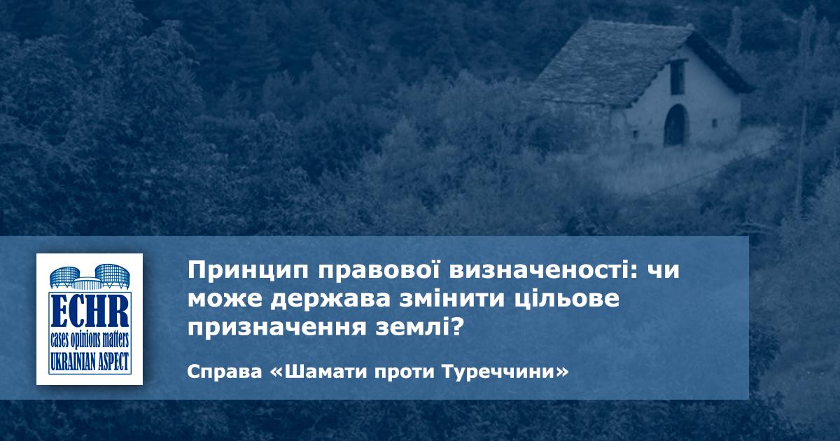 рішення ЄСПЛ у справі «Шамати проти Туреччини»