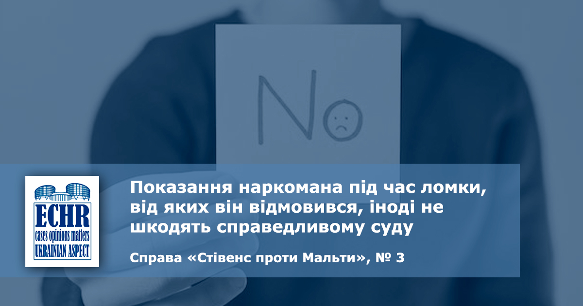 рішення ЄСПЛ у справі «Стівенс проти Мальти», № 3