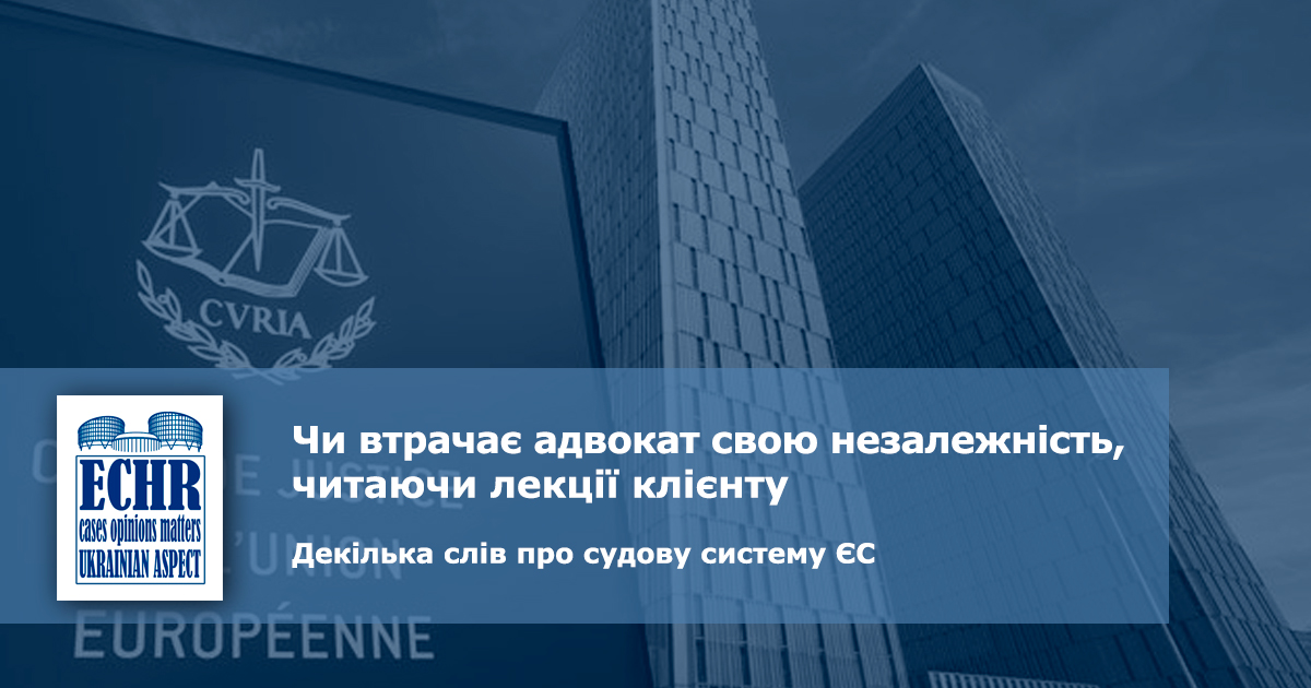 судова система ЄС