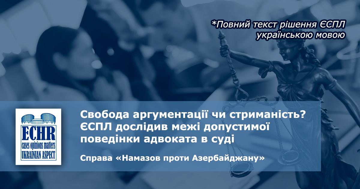 рішення ЄСПЛ у справі «Намазов проти Азербайджану»