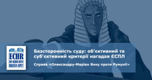 рішення ЄСПЛ у справі «Олександру-Маріан Янку проти Румунії»
