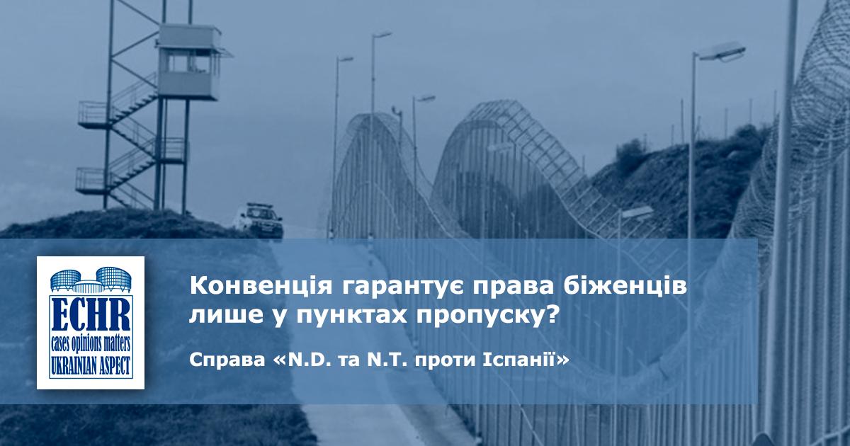 рішення ЄСПЛ у справі «N.D. та N.T. проти Іспанії»