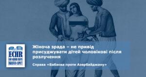 рішення ЄСПЛ у справі «Бабаєва проти Азербайджану»