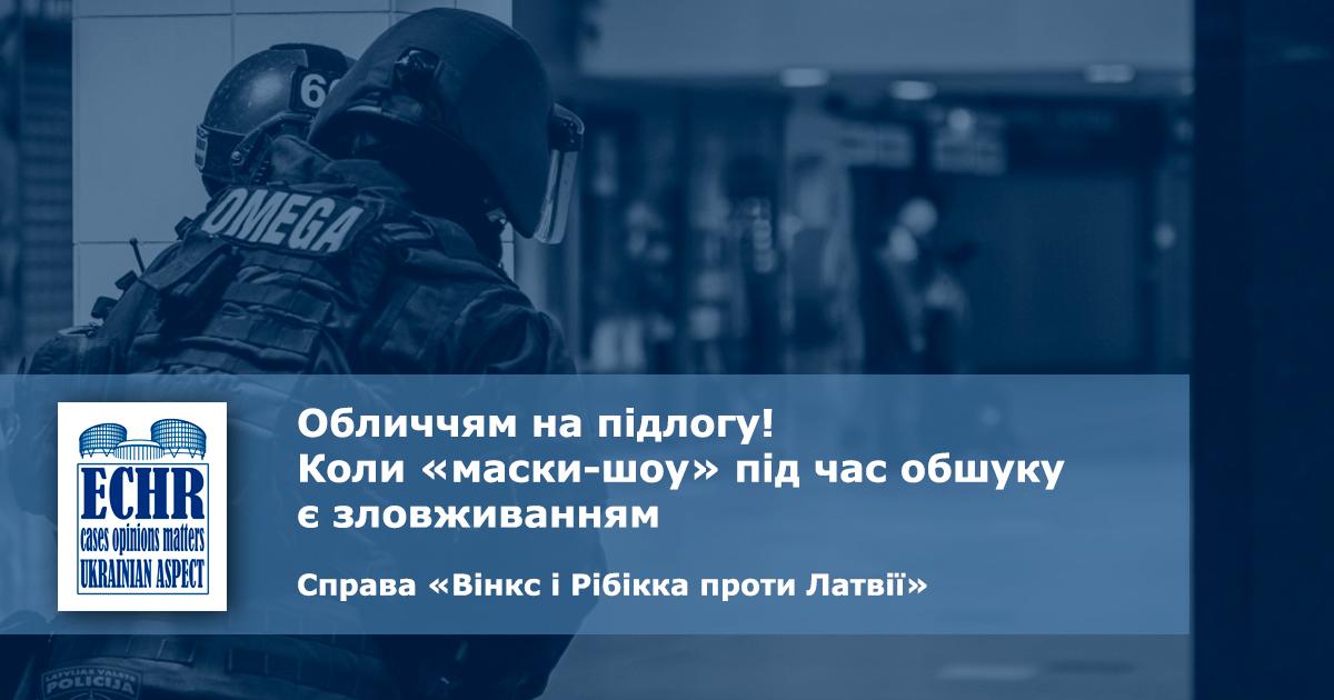 Рішення ЄСПЛ у справі «Вінкс і Рібікка проти Латвії»