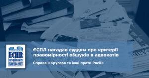 рішення ЄСПЛ у справі «Круглов та інші проти Росії»