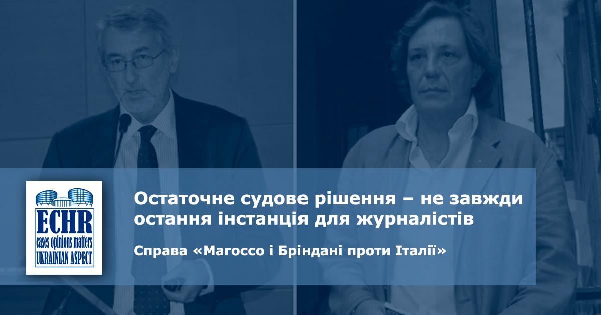рішення ЄСПЛ у справі «Магоссо і Бріндані проти Італії»