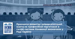 текст Рекомендації CM/Rec (2019)5 Комітету Міністрів