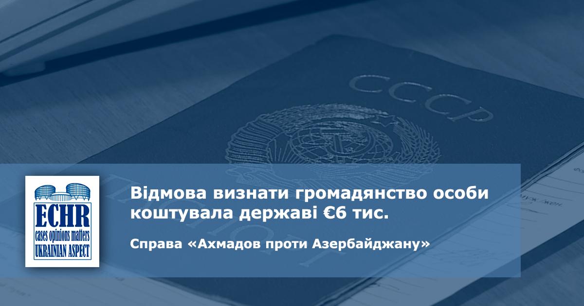 рішення ЄСПЛ у справі «Ахмадов проти Азербайджану»