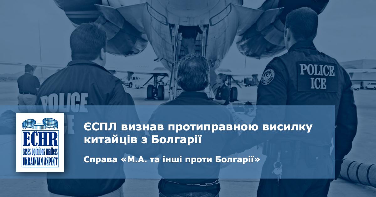 рішення ЄСПЛ у справі «M.A. та інші проти Болгарії»