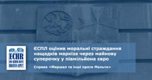 рішення ЄСПЛ у справі «Маршал та інші проти Мальти»