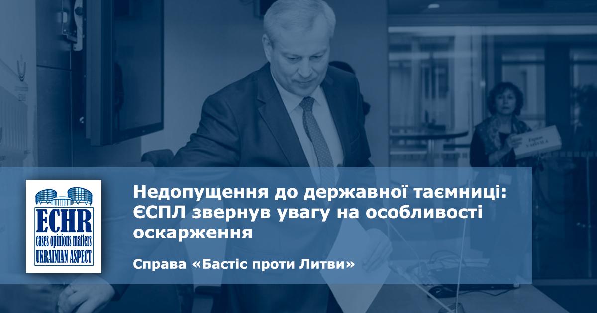 Рішення ЄСПЛ у справі «Бастіс проти Литви»
