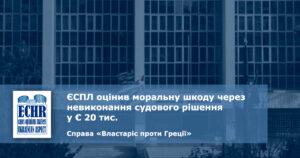 рішення ЄСПЛ у справі «Властаріс проти Греції»