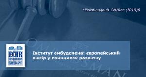 Інститут омбудсмена: принципи розвитку