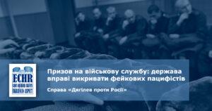 рішення ЄСПЛ у справі «Дягілев проти Росії»