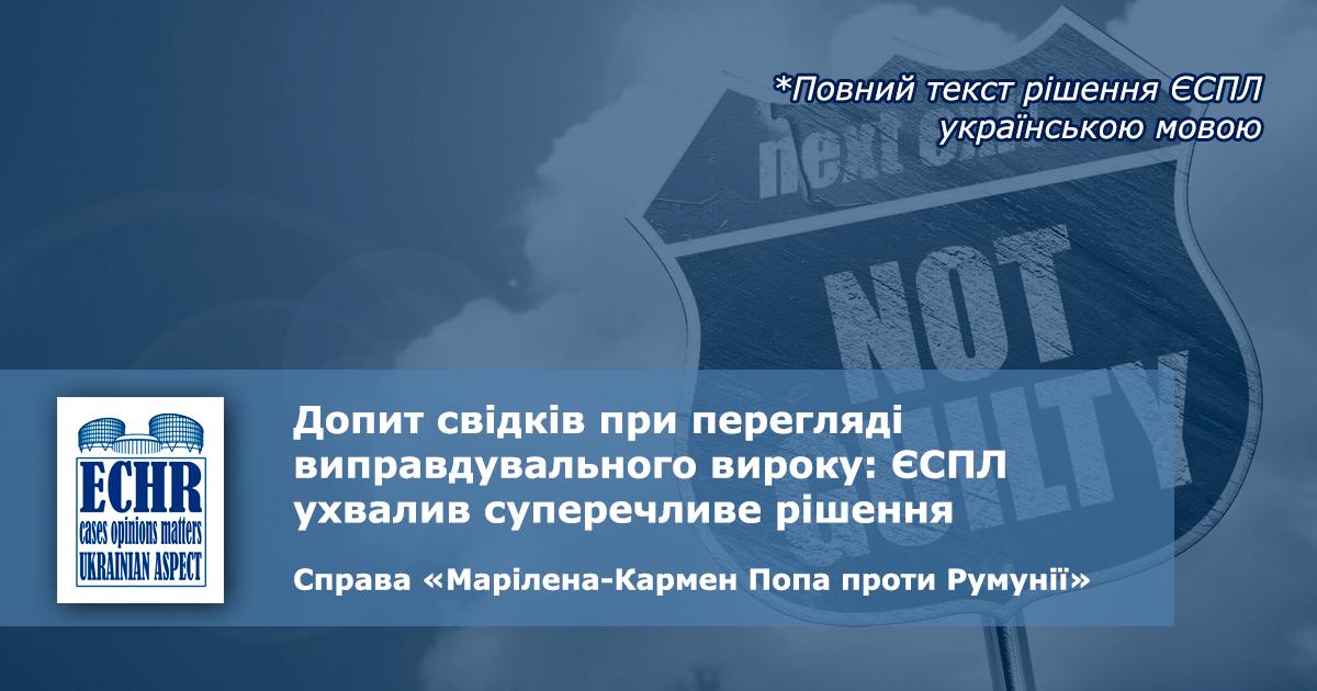 рішення ЄСПЛ у справі «Марілена-Кармен Попа проти Румунії»