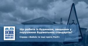 рішення ЄСПЛ у справі «Байкін та інші проти Росії»