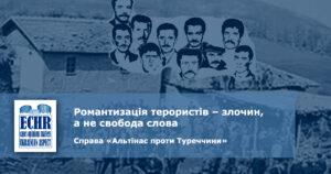 рішення ЄСПЛ у справі «Альтінас проти Туреччини»