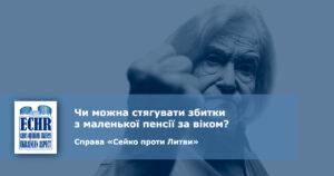рішення ЄСПЛ у справі «Сейко проти Литви»