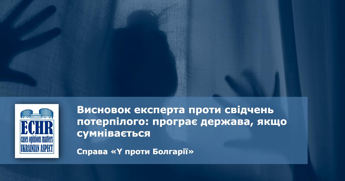 рішення ЄСПЛ у справі «Y проти Болгарії»