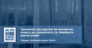 рішення ЄСПЛ у справі «Косенко проти Росії»
