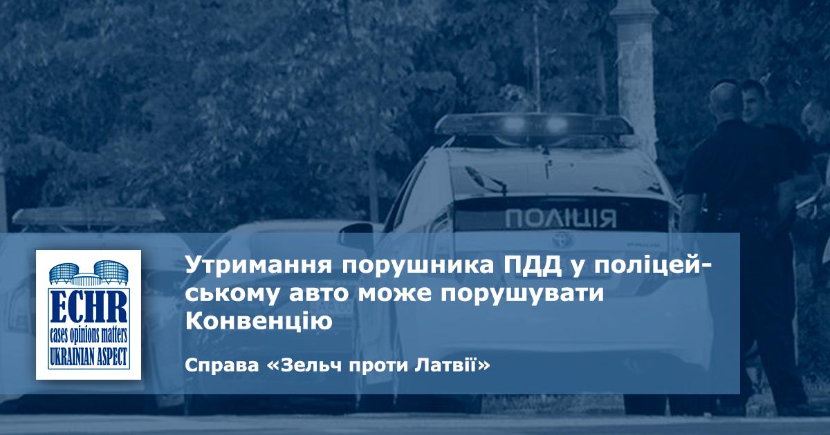 рішення ЄСПЛ у справі «Зельч проти Латвії»