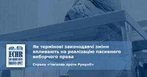 рішення ЄСПЛ у справі «Чеголеа проти Румунії»