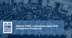 Проект 3303: спрощення норм КПК суперечить Конвенції
