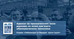 """рішення ЄСПЛ у справі """"Лобжанідзе та Перадзе проти Грузії"""""""