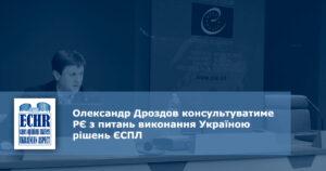 Олександр Дроздов консультуватиме РЄ з питань виконання Україною рішень ЄСПЛ