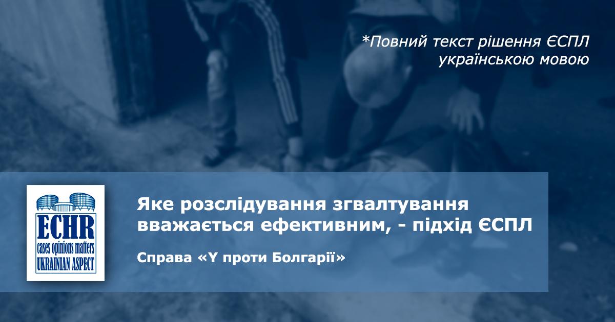 рішення ЄСПЛ у справі «Y проти Болгарії» (№ 5115/18)